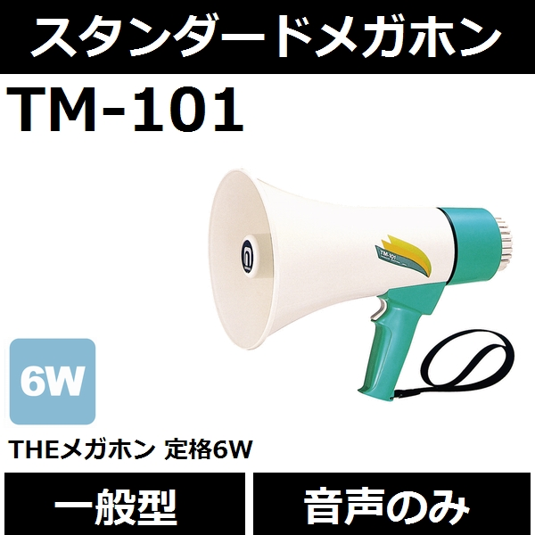 【送料無料】【一般型】ノボル電機 TM-101 THEメガホン 音声のみ 6Wタイプ【後払い不可】