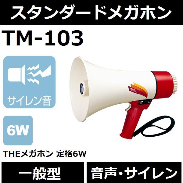 【送料無料】【一般型】ノボル電機 TM-103 THEメガホン 音声・サイレン音 6Wタイプ【後払い不可】
