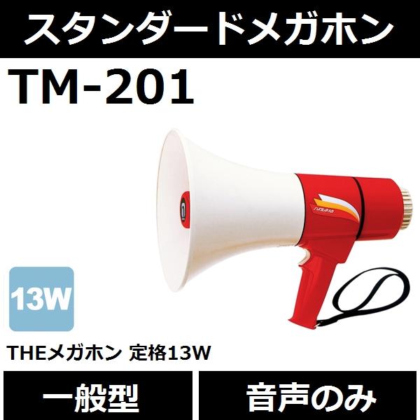 【送料無料】【一般型】ノボル電機 TM-201 THEメガホン 音声のみ 13Wタイプ【後払い不可】