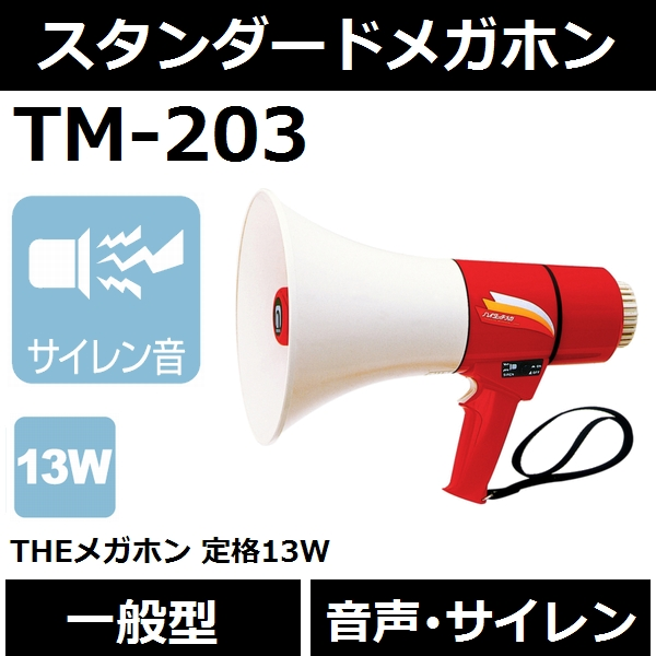 【送料無料】【一般型】ノボル電機 TM-203 THEメガホン 音声・サイレン音 13Wタイプ【後払い不可】