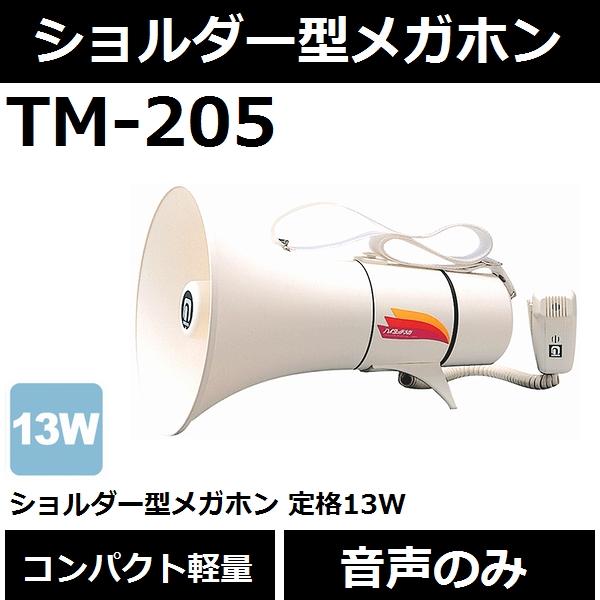 【送料無料】【肩掛け型】ノボル電機 TM-205 ショルダー型メガホン 音声のみ 13Wタイプ【後払い不可】