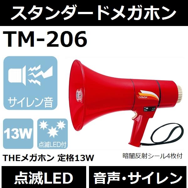 【送料無料】【LED点滅機能付き】ノボル電機 TM-206 THEメガホン 音声・サイレン音 13Wタイプ【後払い不可】