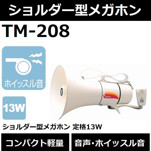 【送料無料】【肩掛け型】ノボル電機 TM-208 ショルダー型メガホン 音声・ホイッスル音 13Wタイプ【後払い不可】