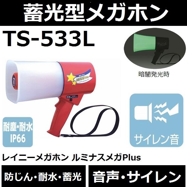 【送料無料】【防じん・耐水・蓄光】ノボル電機 TS-533L 軽量小型 レイニーメガホン ルミナスメガPlus 音声・サイレン音 4.5Wタイプ【後払い不可】