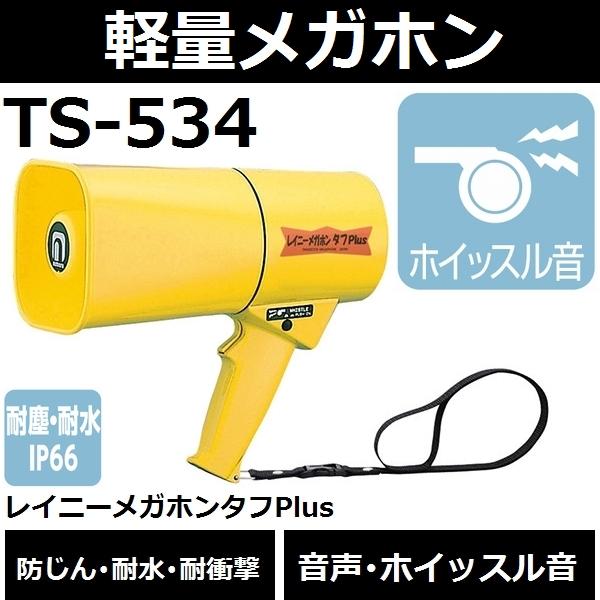 【メーカー在庫限り お取り寄せできない場合もございます】【送料無料】【防じん・耐水・耐衝撃】ノボル電機 TS-534 軽量小型 レイニーメガホン タフPlus イエロー 音声・ホイッスル音 4.5Wタイプ【後払い不可】