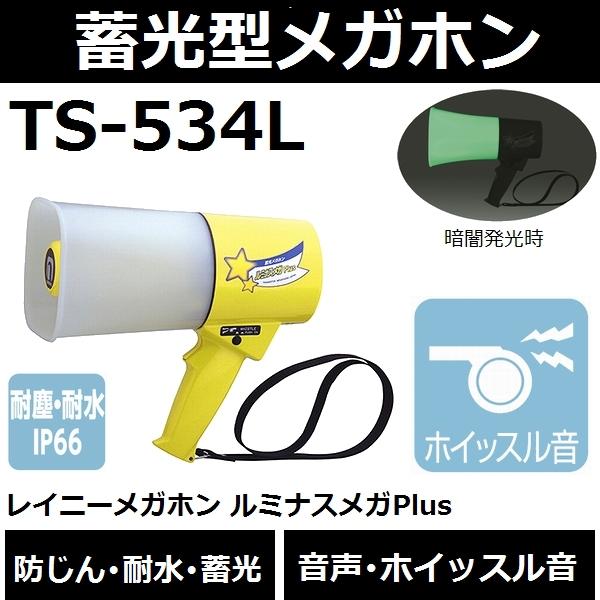 【送料無料】【防じん・耐水・蓄光】ノボル電機 TS-534L 軽量小型 レイニーメガホン ルミナスメガPlus 音声・ホイッスル音 4.5Wタイプ【後払い不可】