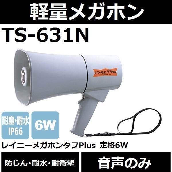【送料無料】【防じん・耐水・耐衝撃】ノボル電機 TS-631N 軽量小型 レイニーメガホン タフPlus グレー 音声のみ 6Wタイプ【後払い不可】