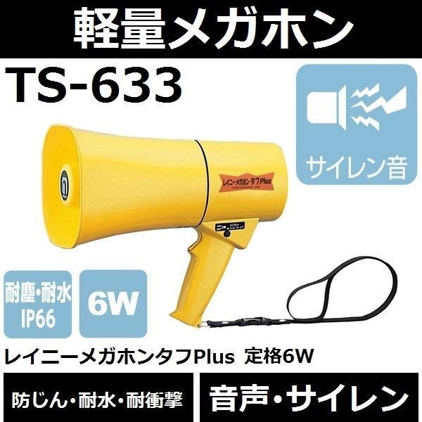 【送料無料】【防じん・耐水・耐衝撃】ノボル電機 TS-633 軽量小型 レイニーメガホン タフPlus イエロー 音声・サイレン音 6Wタイプ【後払い不可】