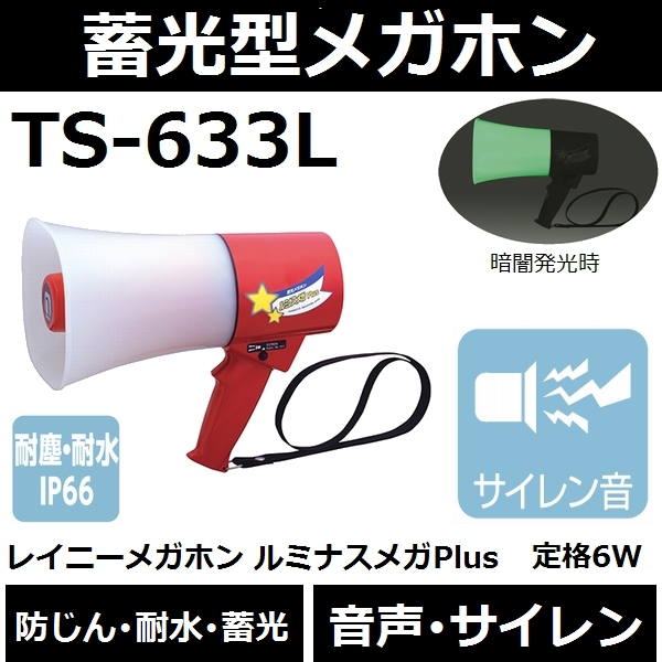 【送料無料】【防じん・耐水・蓄光】ノボル電機 TS-633L 軽量小型 レイニーメガホン ルミナスメガPlus 音声・サイレン音 6Wタイプ【後払い不可】