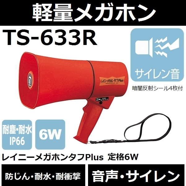【送料無料】【防じん・耐水・耐衝撃】ノボル電機 TS-633R 軽量小型 レイニーメガホン タフPlus レッド 音声・サイレン音 6Wタイプ【後払い不可】