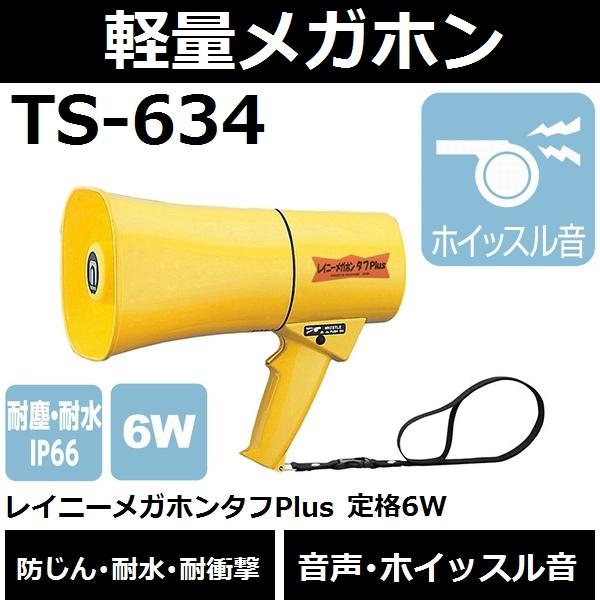 【送料無料】【防じん・耐水・耐衝撃】ノボル電機 TS-634 軽量小型 レイニーメガホン タフPlus イエロー 音声・ホイッスル音 6Wタイプ【後払い不可】