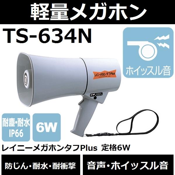 【送料無料】【防じん・耐水・耐衝撃】ノボル電機 TS-634N 軽量小型 レイニーメガホン タフPlus グレー 音声・ホイッスル音 6Wタイプ【後払い不可】