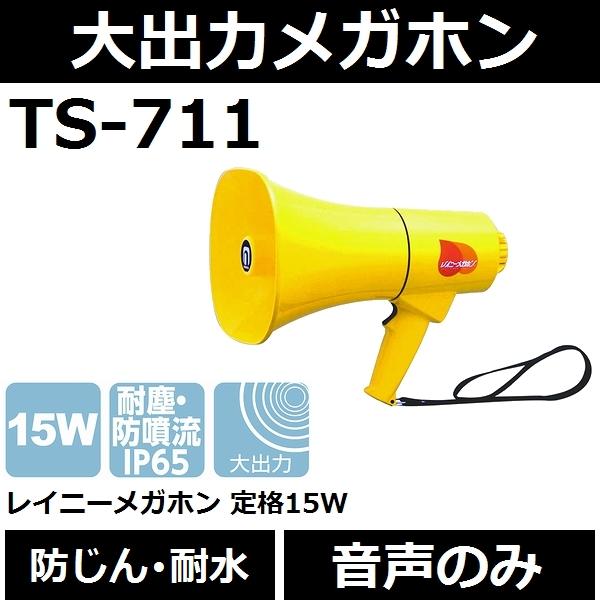 【送料無料】【防じん・耐水・大出力】ノボル電機 TS-711 軽量 レイニーメガホン 音声のみ 15Wタイプ【後払い不可】