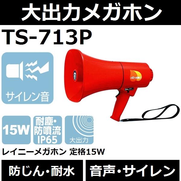 【送料無料】【防じん・耐水・大出力】ノボル電機 TS-713P 軽量 レイニーメガホン 音声・サイレン音 15Wタイプ【後払い不可】