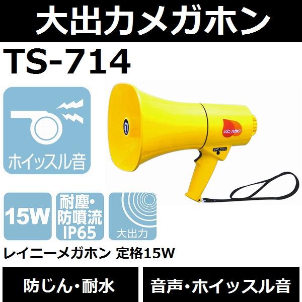 【送料無料】【防じん・耐水・大出力】ノボル電機 TS-714 軽量 レイニーメガホン 音声・ホイッスル音 15Wタイプ【後払い不可】