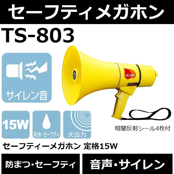 【送料無料】【防まつ・大出力】ノボル電機 TS-803 セーフティーメガホン 音声・サイレン音 15Wタイプ【後払い不可】