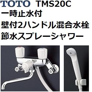TOTO(トートー) シャワー用品 TMS20C 節水スプレーシャワー 一時止水付 壁付2ハンドル混合水栓セット