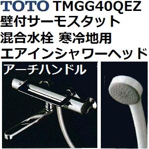 TOTO(トートー) 呼吸するシャワー TMGG40QEZ エアインシャワー アーチハンドル 壁付きサーモスタット混合水栓セット 寒冷地用