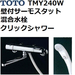 TOTO(トートー) シャワー用品 TMY240W クリックシャワー 壁付サーモスタット混合水栓セット 低水圧対応散水板付き