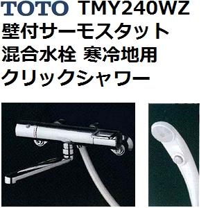 TOTO(トートー) シャワー用品 TMY240WZ クリックシャワー 壁付サーモスタット混合水栓セット 寒冷地用 低水圧対応散水板付き