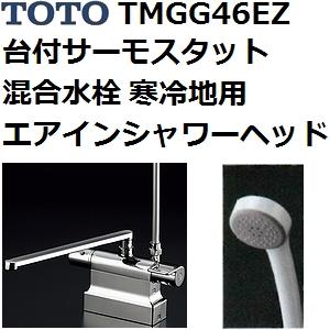 TOTO(トートー) 呼吸するシャワー TMGG46EZ エアインシャワー 台付サーモスタット混合水栓セット 寒冷地用