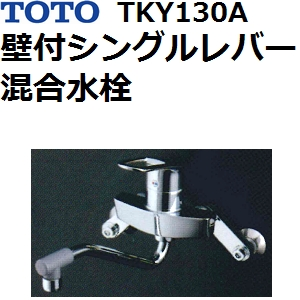 TOTO(トートー) キッチン台所用品 TKY130A シングルレバー 壁付シングル混合水栓