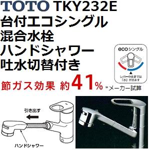 TOTO(トートー) キッチン台所用品 TKY232E エコシングル ハンドシャワー吐水切替付き 台付シングル混合水栓