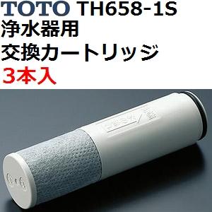 キッチン台所用品 TH658-1S TOTO 浄水器カートリッジ (トートー) 内蔵形 3本入り