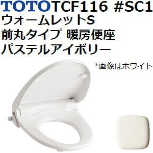 TOTO(トートー) トイレ手洗用品 TCF116 #SC1 純正品 ウォームレットS 前丸暖房便座 パステルアイボリー 標準・大型便器兼用