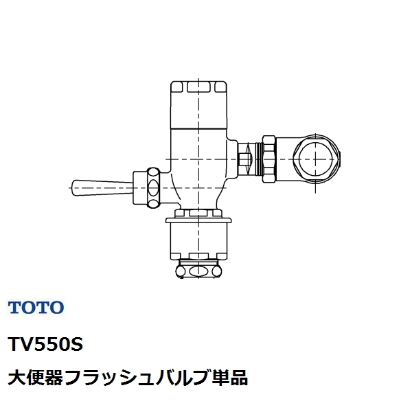 TOTO(トートー) TV550R フラッシュバルブVB付節水 (大便器洗浄弁25)