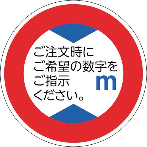 日本緑�字社 安全標識 緑�字 �路標識 構内用 高�制� 上等 6����Φ �射タイプ 〔�番:133660〕 法人 1479832 低価格 事業所�定 �料別途見�り アルミ製 �寄