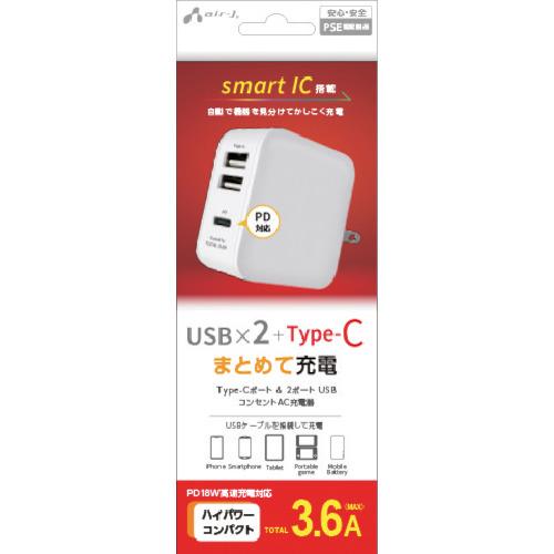 エアージェイ 周辺機器 USB ACアダプター 〔品番:AKJ-36PD3WH〕 法人 2564631 販売実績No.1 送料別途見積り 新作続 取寄 事業所限定