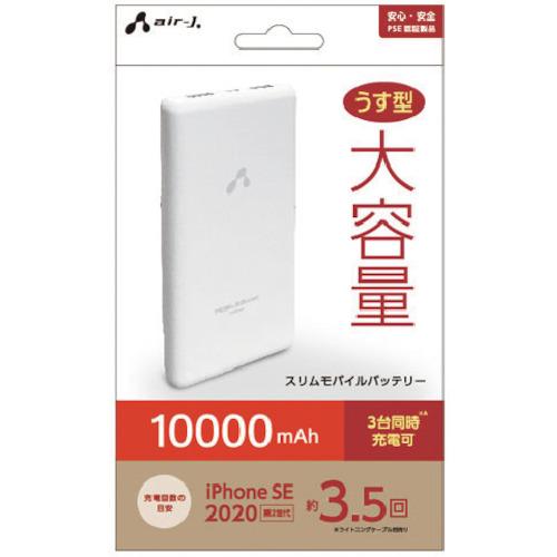 エアージェイ 周辺機器 薄型モバイルバッテリー10000 〔品番:MB-GC10000WH〕 高い素材 2566126 法人 取寄 送料別途見積り 新作入荷 事業所限定