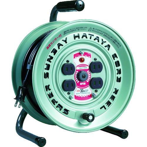 ハタヤリミテッド コードリール100V ハタヤ スーパーサンデーリール 単相100V 再再販 30m 〔品番:SGV-30〕 3704319 温度センサー付 最安値