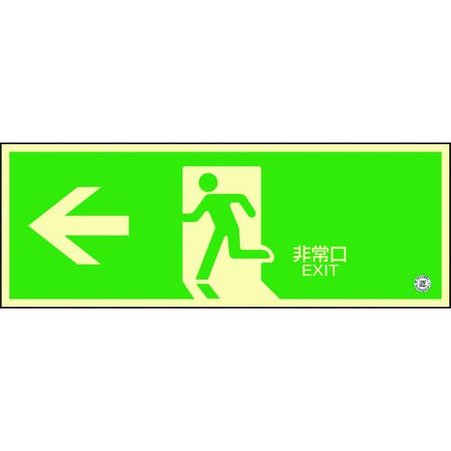 日本緑十字社 気質アップ 倉庫 非常用標識 緑十字 高輝度蓄光避難誘導ステッカー標識 ←非常口 〔品番:360802〕 蓄光SN-2802 3873510 120×360 消防認定品
