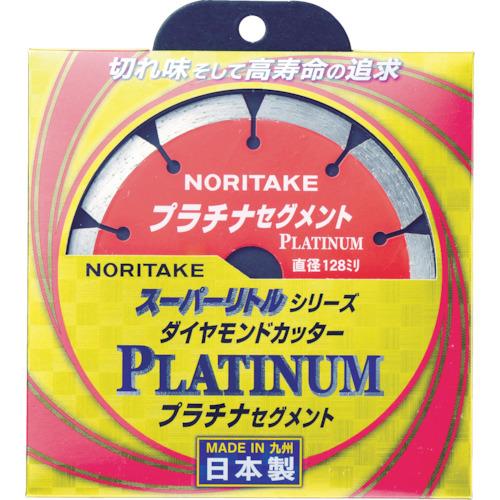 ノリタケカンパニーリミテド 売り込み 毎日続々入荷 ダイヤモンドカッター ノリタケ スーパーリトルシリーズ プラチナセグメント 〔品番:3S1PLATINA510〕 128X2X20 7837585 乾式切断用