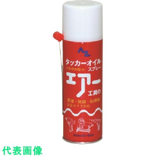 エーゼット 潤滑剤 開催中 発売モデル タッカーオイルスプレー220ml 7994567 〔品番:595〕