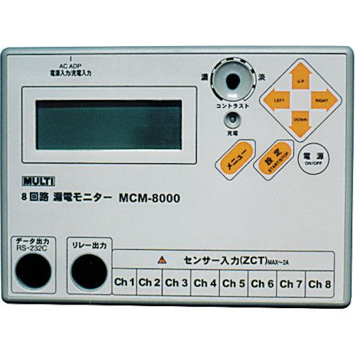 セール 登場から人気沸騰 マルチ 多回路型漏電モニター 〔品番:MCM-8000〕[8021182]「送料別途見積り,法人・事業所限定,取寄」, Zest 638e7124