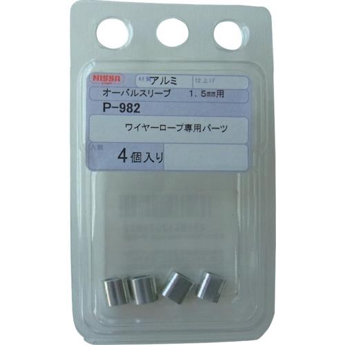 ニッサチェイン 限定特価 ワイヤロープ オーバルスリーブ 1.5mm用 4個入り 市販 《5Pk入》〔品番:P-982〕 8490429×5 事業所限定 送料別途見積り 取寄 法人