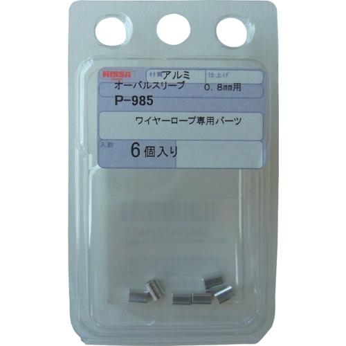 ニッサチェイン ワイヤロープ オーバルスリーブ 0.81mm用 6個入り 《5Pk入》〔品番:P-985〕 事業所限定 取寄 限定価格セール 法人 売り出し 8490432×5 送料別途見積り