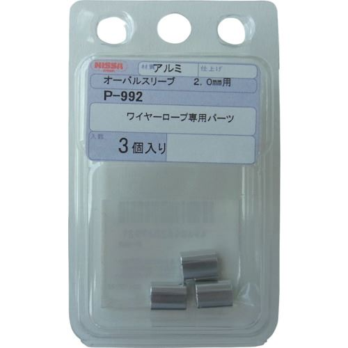 ニッサチェイン ワイヤロープ オーバルスリーブ 2.0mm用 3個入り 《5Pk入》〔品番:P-992〕 激安☆超特価 8490438×5 法人 送料別途見積り 取寄 事業所限定 海外並行輸入正規品