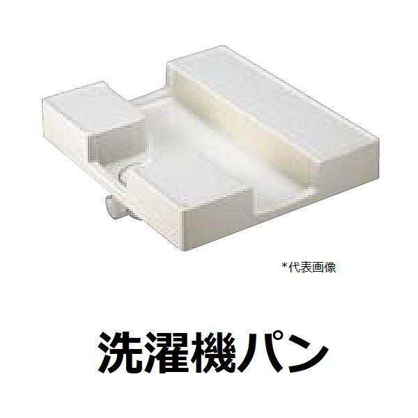 洗濯機パン(H5412-750)【後払い不可】