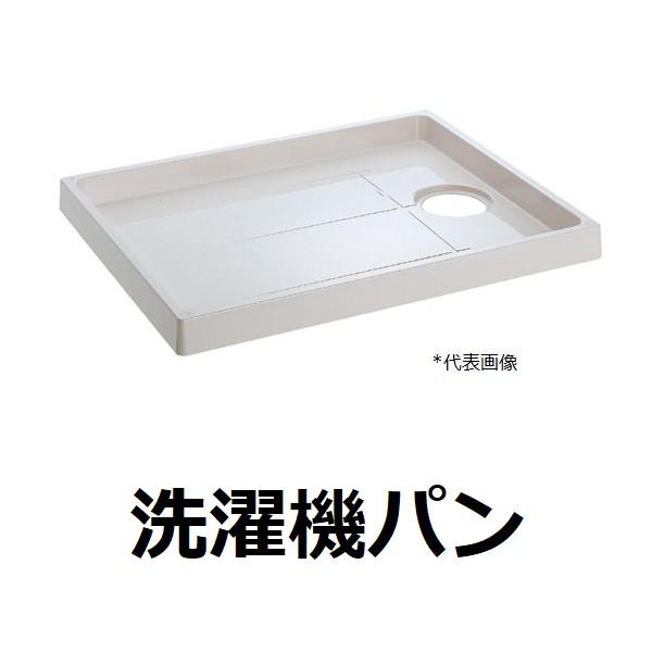 洗濯機パン(H541-800)【後払い不可】