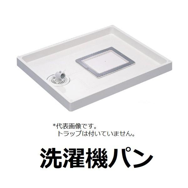 洗濯機パン(H542-800)【後払い不可】
