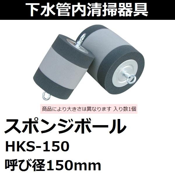 【下水管内清掃】スポンジボール 呼び径150mm HKS-150 グレー 下水工事、保守、掃除等用