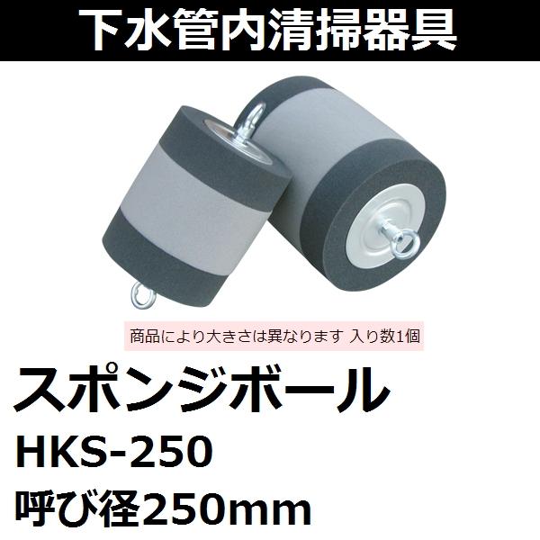 【下水管内清掃】スポンジボール HKS-250 呼び径250mm グレー 下水工事、保守、掃除等用