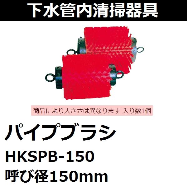 【下水管内清掃】パイプブラシ HKSPB-150 呼び径150mm 下水工事、保守、掃除等用