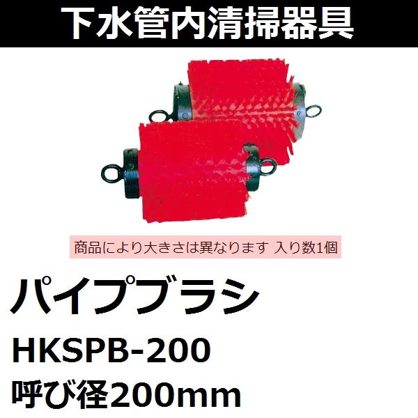 【下水管内清掃】パイプブラシ HKSPB-200 呼び径200mm 下水工事、保守、掃除等用