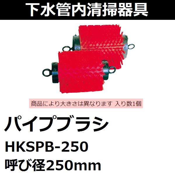【下水管内清掃】パイプブラシ HKSPB-250 呼び径250mm 下水工事、保守、掃除等用