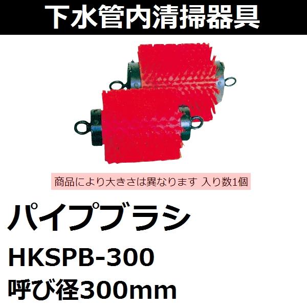 下水工事、保守、掃除等用 HKSPB-300 【下水管内清掃】パイプブラシ 呼び径300mm